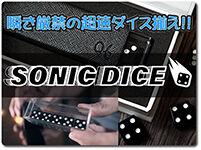 sonic-dice