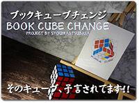 book-cube-change