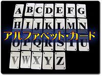 alphabet-card