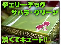 cherry-casino--fremonts