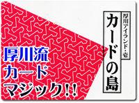 atsukawa-card