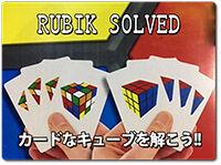 rubik-solved