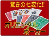 オリエンタル・ポーカー