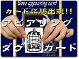 アピアリング・ダヴ・カード