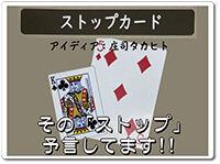 stop-card
