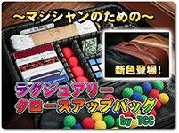 luxury-closeup-bag-nc