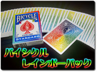 bicycle-rainbow
