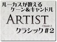 artist-classic2