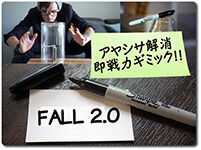 fall-2