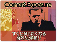 corner-exposure