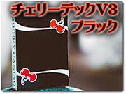 cherry-v3-black
