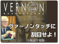 vernon-revelations1