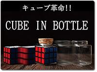 cube-in-bottle