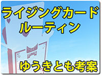 rising-card-yukitomo