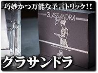 glassandr