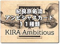 kira-ambitious