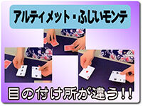 ultimate-fujii-monte