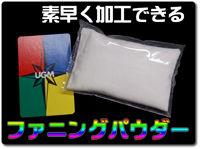 card-powder