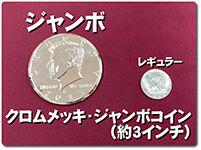 jumbo-coin-kennedy