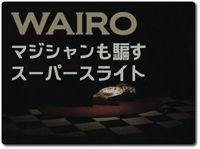 wairo