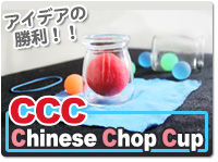 ccc-chinese-chop-cup