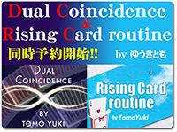 rising-coincidence-yoyaku
