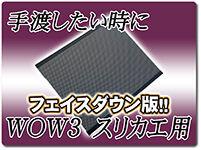 wow3-facedown-surikae