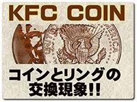 kfc-coin