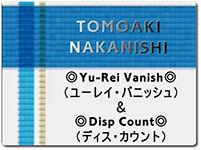yurei-vanish