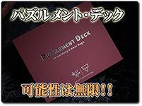 puzzlement-deck
