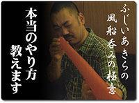 fujii-ballon