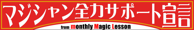 magician-support-mml