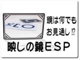 映しの鏡ESP