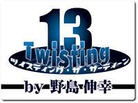 twisting13