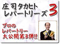 takahito-repertories3