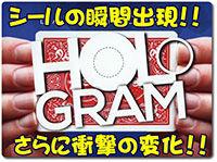 holo-gram