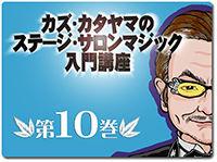 katayama10