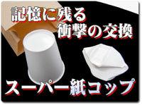 super-paper-cup