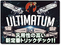 ultimatum-deck
