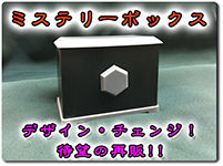mystery-box-re