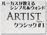 artist-classic1