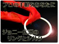 hirose-ring-silk