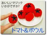 トマト&ボール