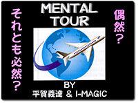 mental-tour