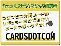 cardsdotcom