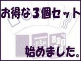 ESP3個セット