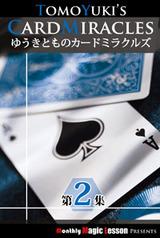 カードミラクルズ2