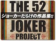 joker-project