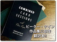 conbined-card-sessions