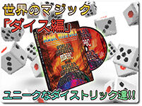 wgm-magic-with-dice